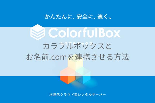 カラフルボックスとお名前.comを連携させる方法