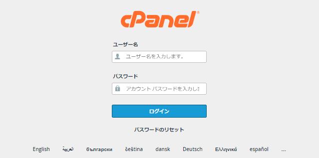 cPnanel ログイン画面ログイン画面