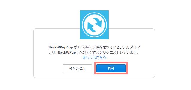 DropboxとBackWPupの連携