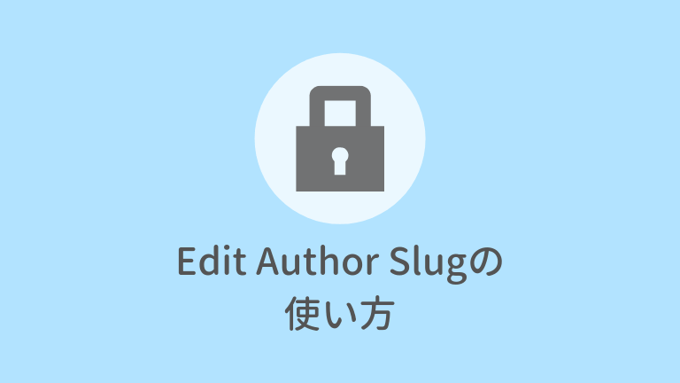 Edit Author Slugの 使い方