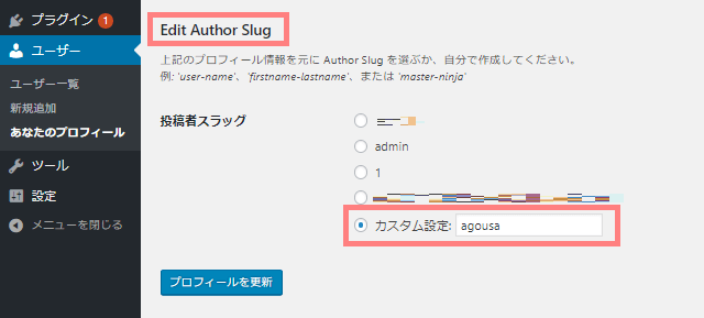Edit Author Slugの設定