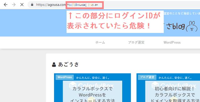 WordPress ログインIDの表示チェック