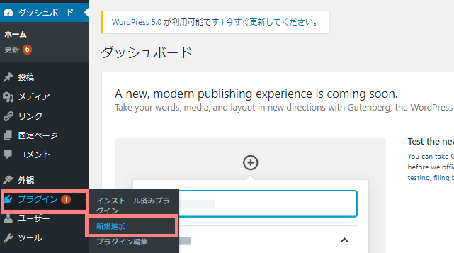 WordPress プラグインの追加