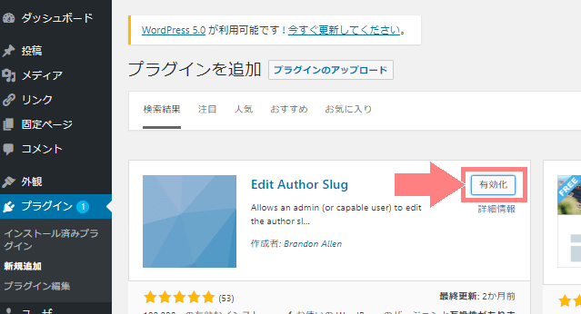 プラグインEdit Author Slugの有効化