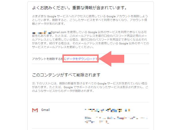 Googleアカウント削除内容確認