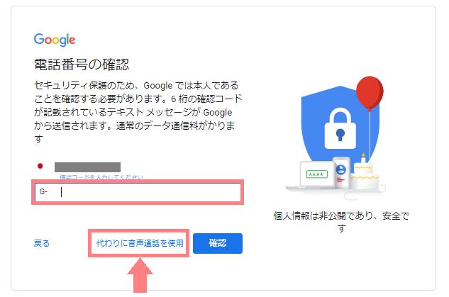 Googleアカウント作成 電話番号認証