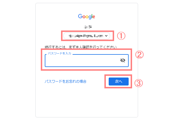 Googleアカウント削除方法