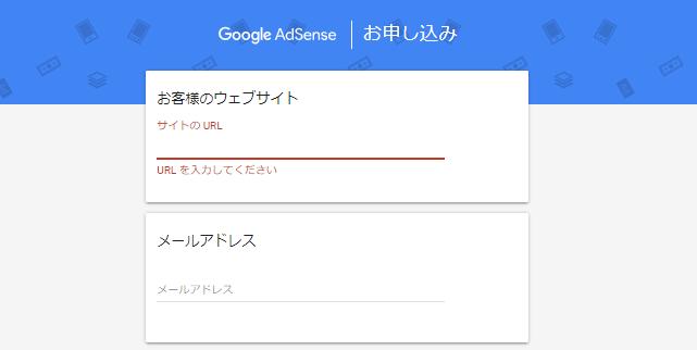 Googleアドセンス 申請手順
