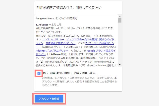 Googleアドセンス 利用規約