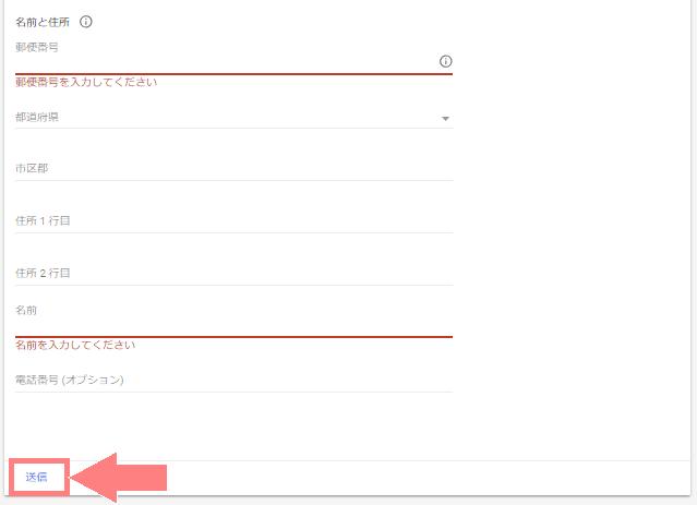 Googleアドセンス 登録情報