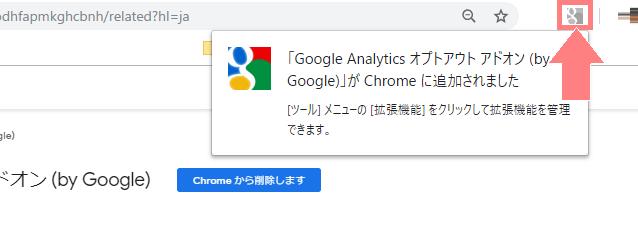 Google Analytics オプトアウト アドオンの追加
