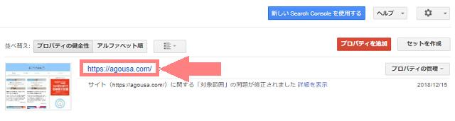 Googleサーチコンソール サイトマップの追加