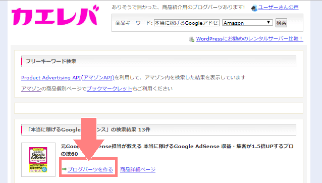 カエレバ 商品リンク作成