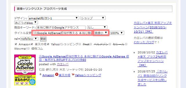 カエレバ 商品リンクの編集