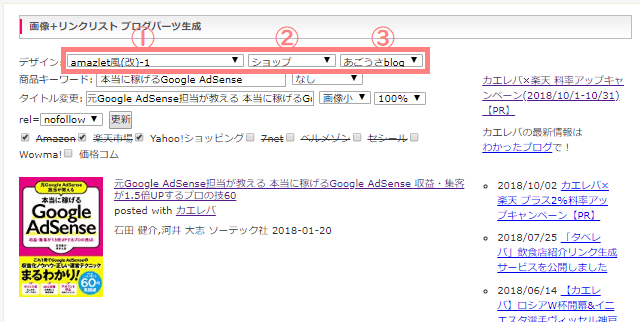 カエレバ 商品リンク編集
