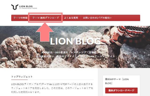 LIONBLOGデモサイト トップページ