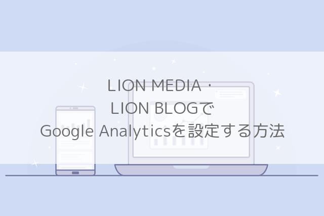 LION MEDIA・LION BLOGでGoogle Analyticsを設定する方法