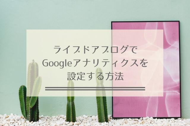 ライブドアブログでGoogleアナリティクスを設定する方法