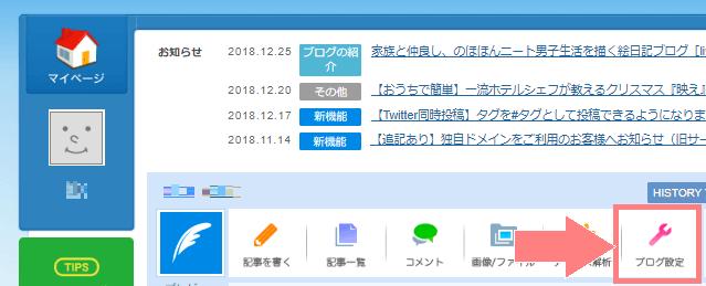 ライブドアブログ管理画面トップ