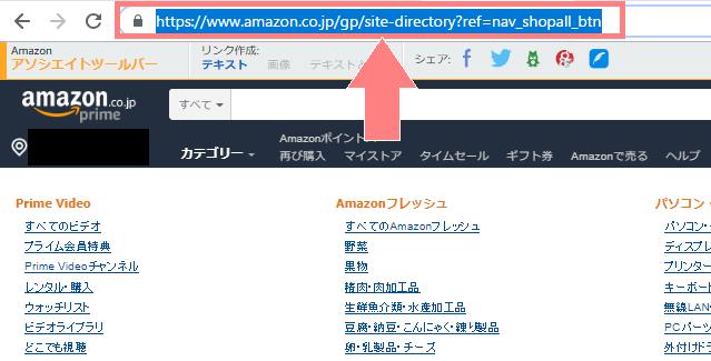 もしもアフィリエイト Amazon テキストリンク作成手順