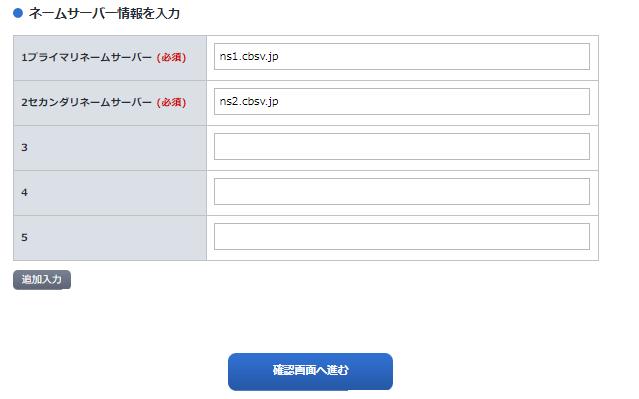 お名前ドットコム カラフルボックスのネームサーバー設定