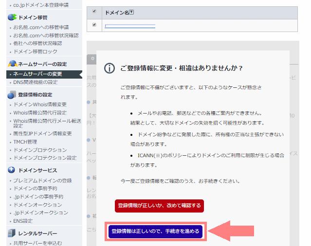 お名前ドットコム ネームサーバー設定