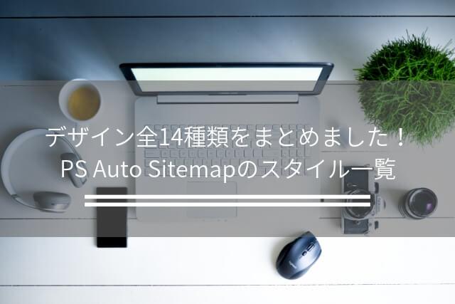 デザイン全14種類をまとました!PS Auto Sitemapのスタイル一覧