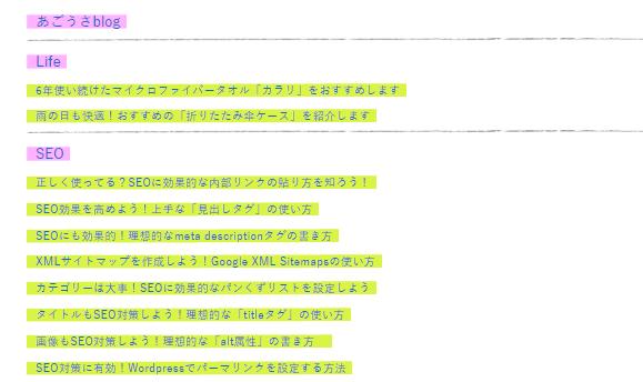 PS Auto Sitemapデザイン 蛍光ペン