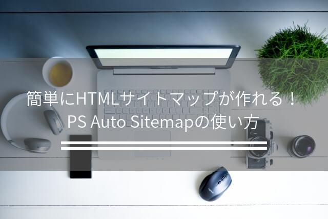 簡単にHTMLサイトマップが作れる!PS Auto Sitemapの使い方