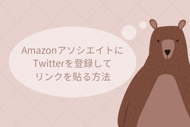 AmazonアソシエイトにTwitterを登録して、リンクを貼る方法