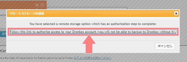 WordPress UpdraftPlus Dropboxの認証