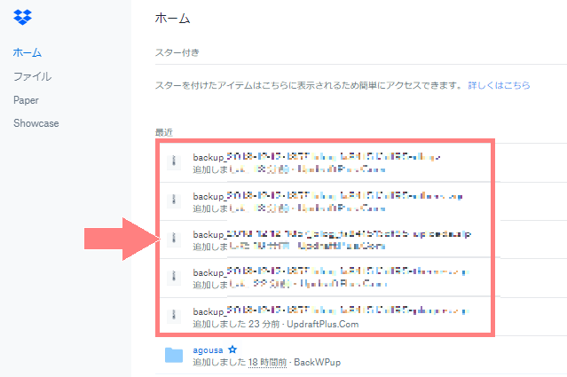 WordPress UpdraftPlus Dropboxへバックアップ