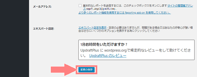 WordPress UpdraftPlus Dropboxへ自動でバックアップ