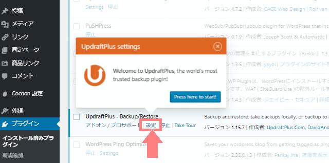 WordPress UpdraftPlusの設定