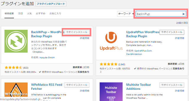 WordPress プラグインBackWPup追加
