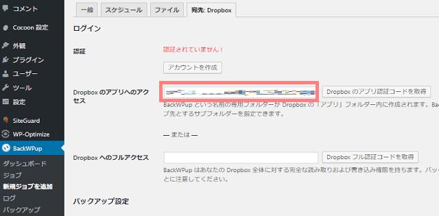 BackWPup ファイルバックアップ Dropboxの設定