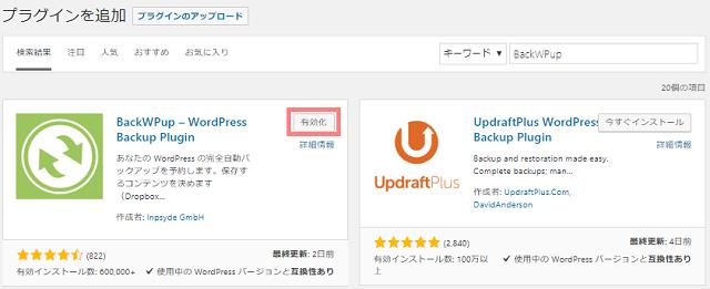 WordPress プラグインBackWPup有効化