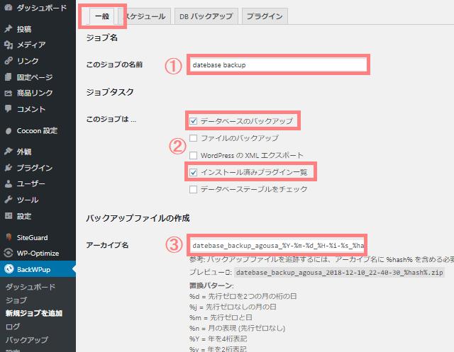 BackWPup データベースバックアップ一般設定