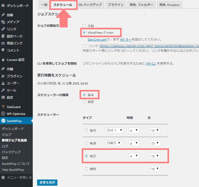 BackWPup データベースバックアップのスケジュール設定