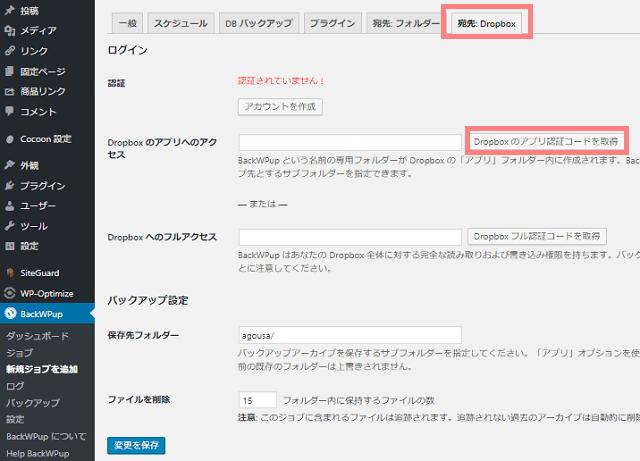BackWPup データベースバックアップ Dropboxの設定