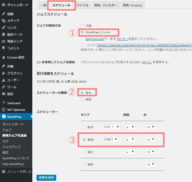 BackWPup ファイルバックアップ スケジュール設定