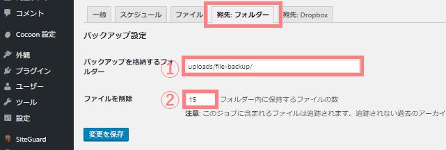BackWPup データベースバックアップ フォルダーの設定