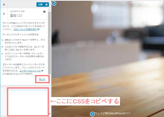 WordPress CSSの追加