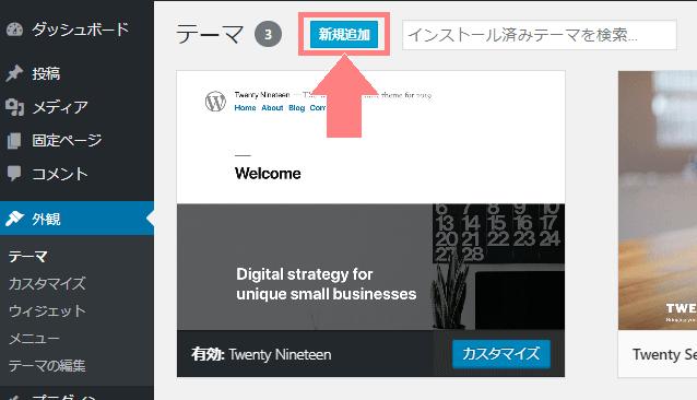 WordPress テーマの新規追加