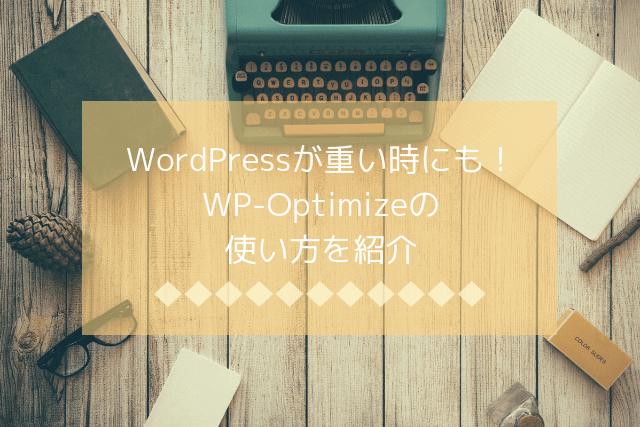 WordPressが重い時にも! WP-Optimizeの 使い方を紹介