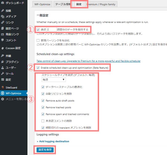 WP-Optimize 自動クリーン設定