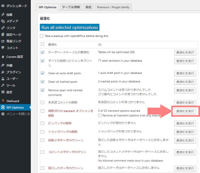 WP-Optimize 手動設定