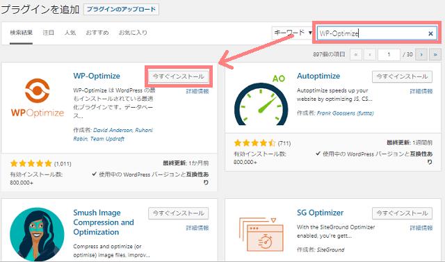 WP-Optimize インストール