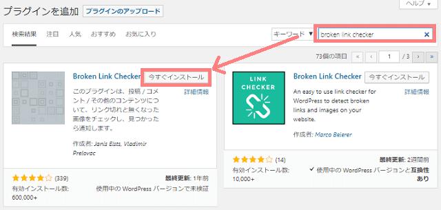 プラグインBroken Link Checkerのインストール