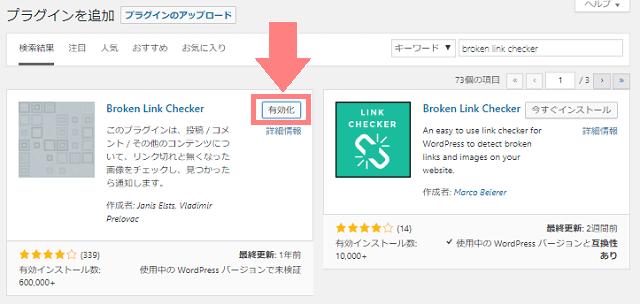プラグインBroken Link Checkerの有効化